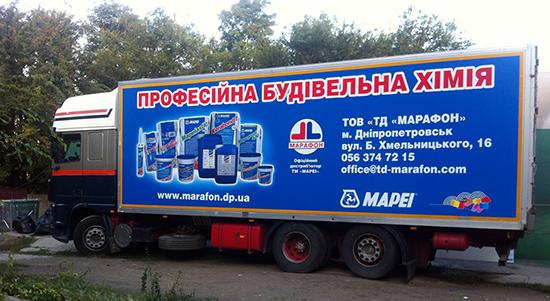 Marafon-auto-reklama