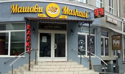 Вивіска для Mashawi cafe