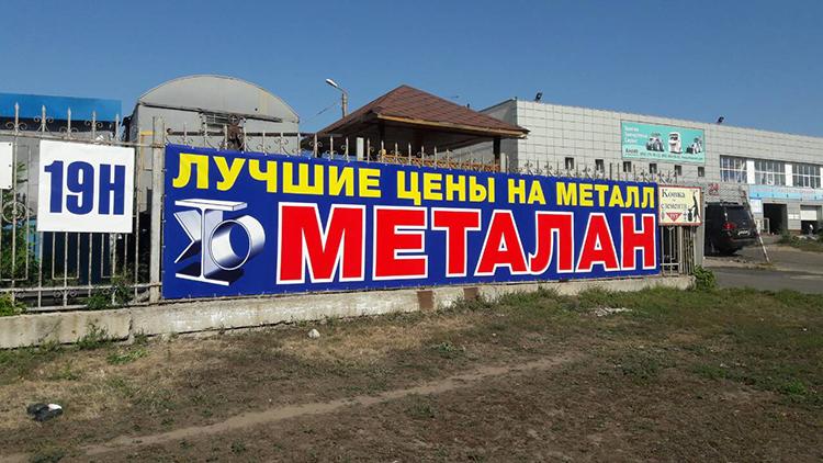 metalan-banner-2