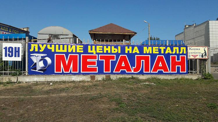 metalan-banner-3