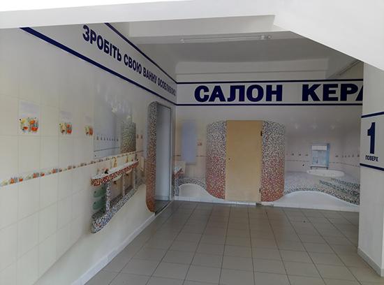 plivka-wall-salon-keramichnoi-plitki-3