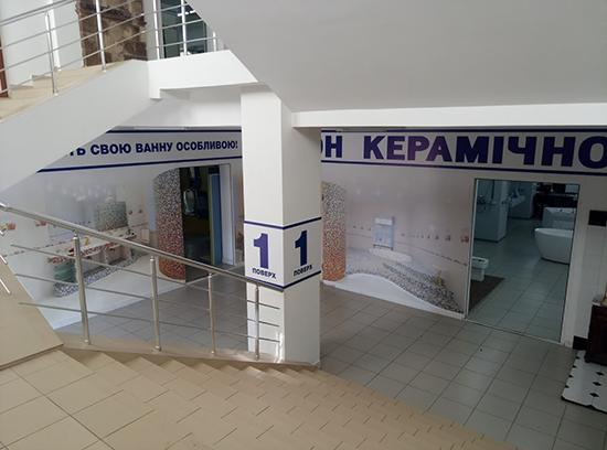 plivka-wall-salon-keramichnoi-plitki-5