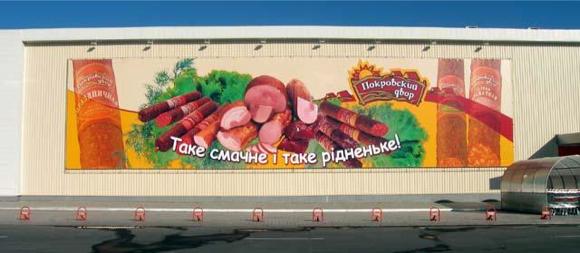 pokrovski-banner
