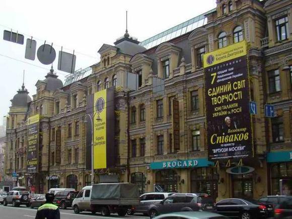 spivakov-banner-kiev-1