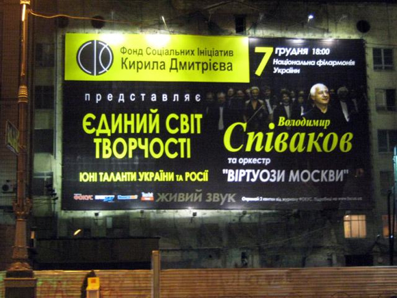 spivakov-banner-kiev-2