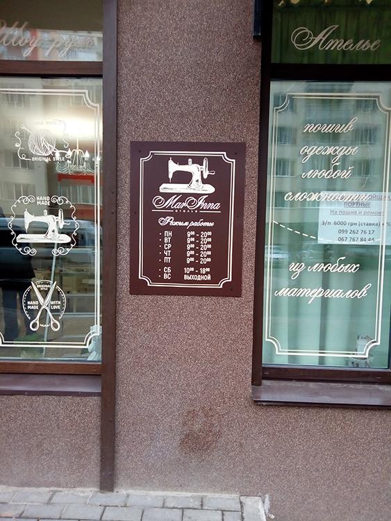 Табличка з пластику та з аплікацією