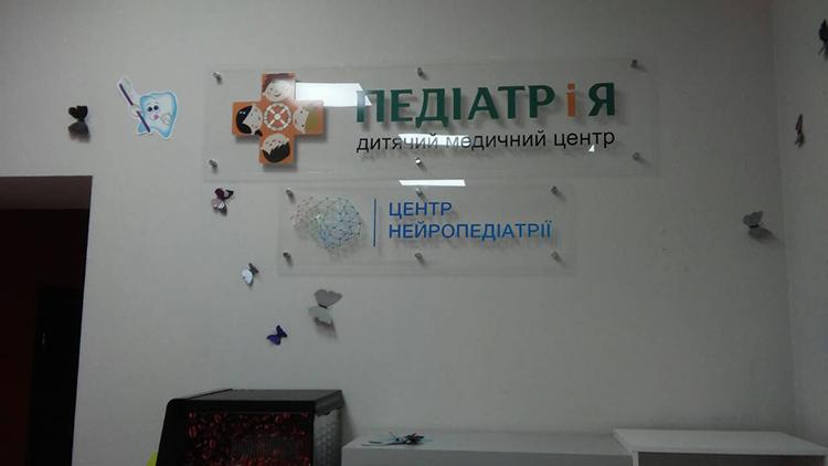 neiropediatriya-3