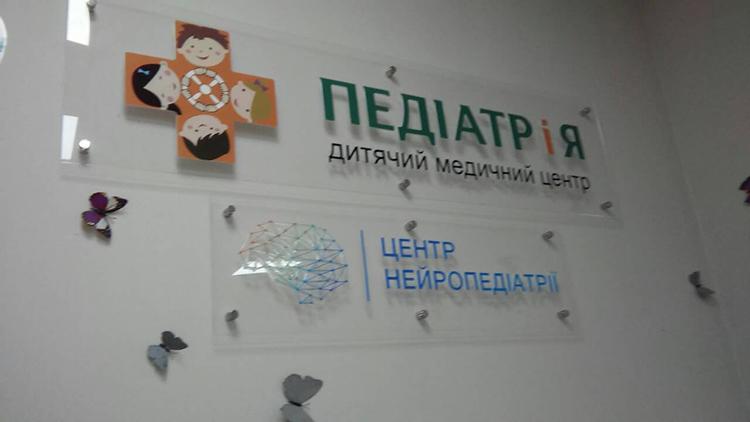 neiropediatriya