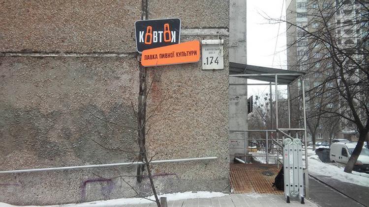 лайтбокс Ковток на фасаді