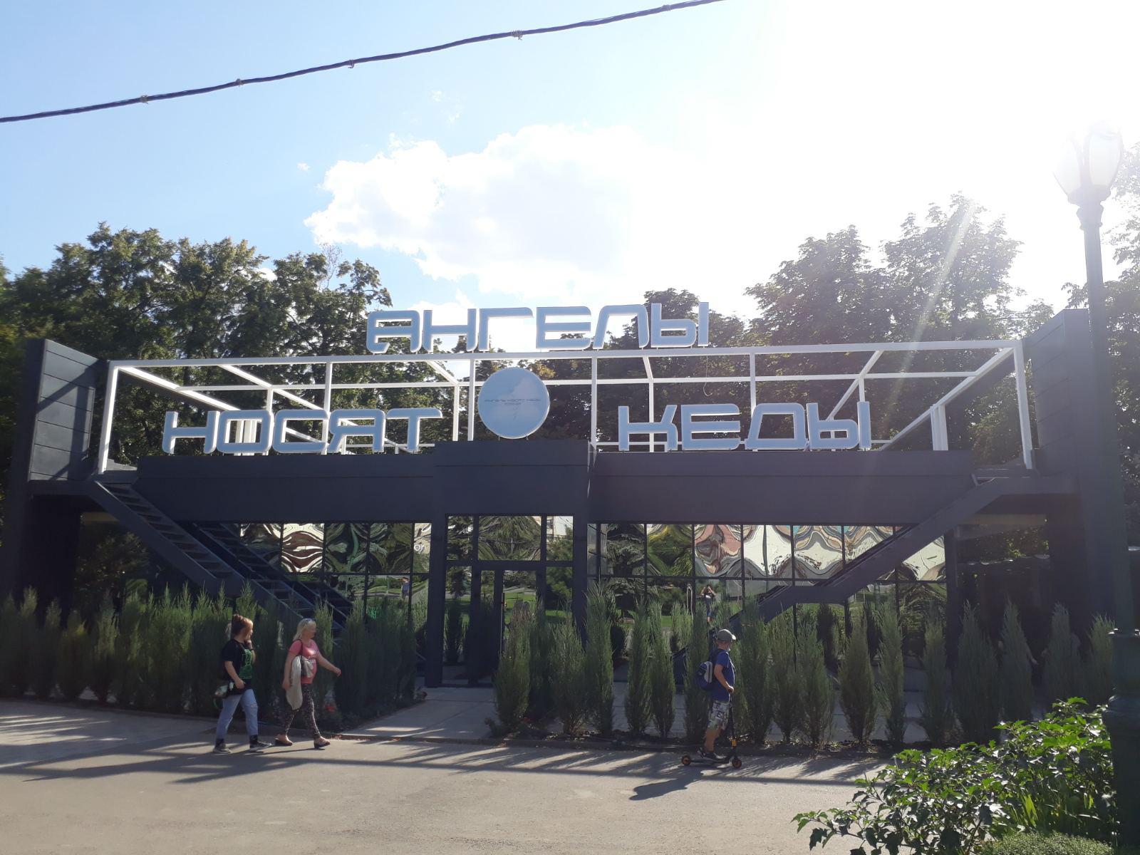 Об'ємні букви для ресто парку Ангели носять кеди