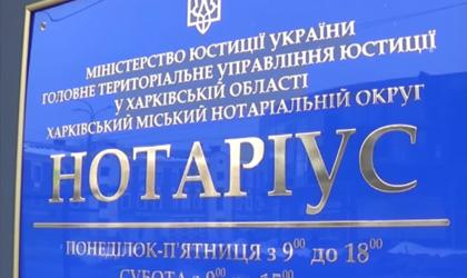 Табличка нотаріус Київ