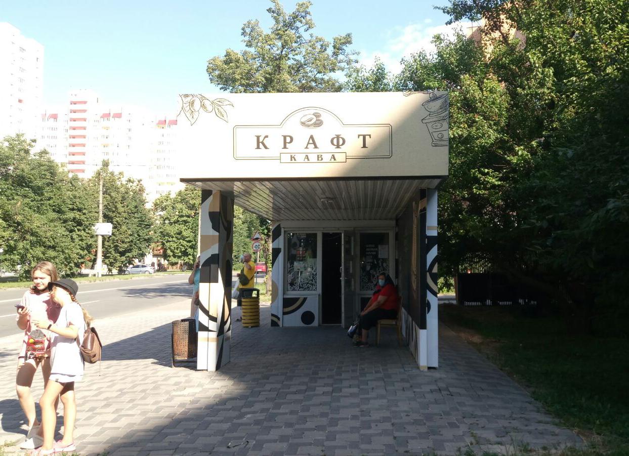 Зовнішня реклама Київ - брендування кіоска