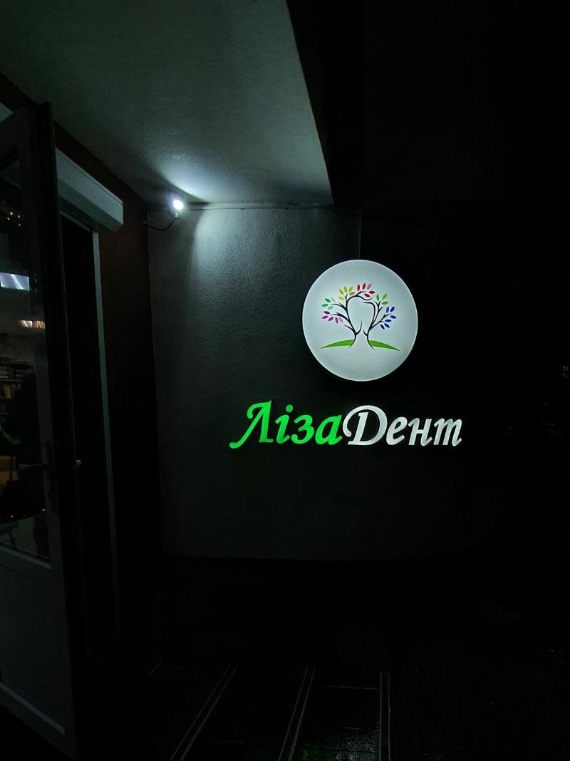 Світлові літери логотип для стоматології