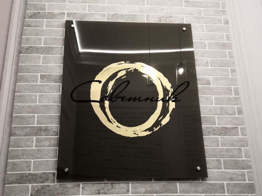 Єфект золотого логотипу на акрилі